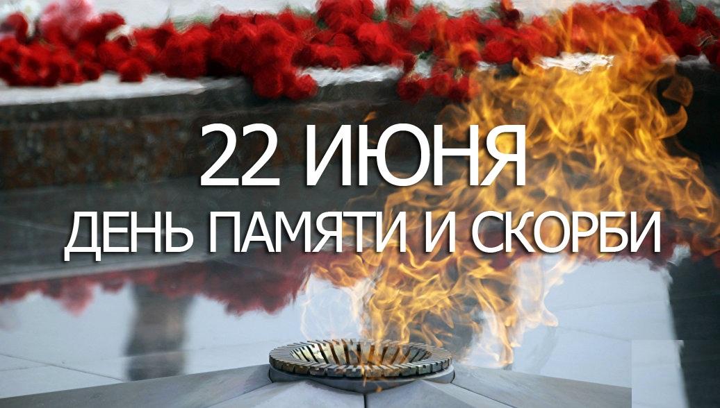 Мероприятие посвящённое Дню ПАМЯТИ и СКОРБИ