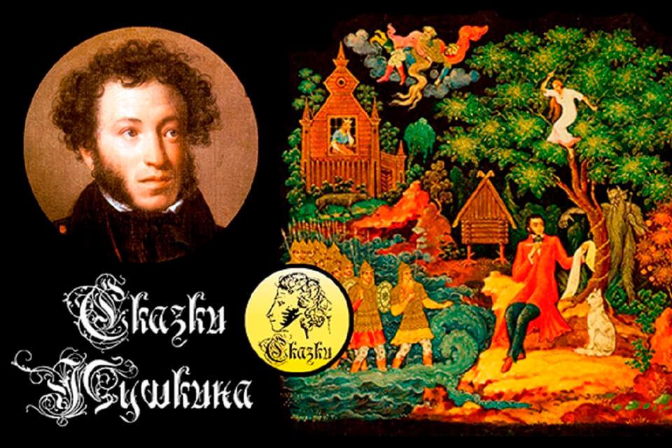 День А. С. Пушкина. Международный день русского языка