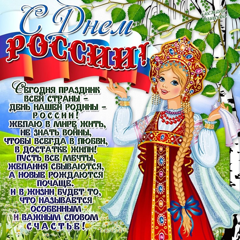 День России! Флешмоб