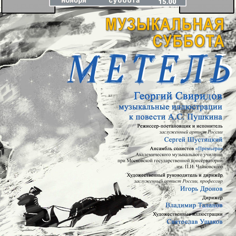 Музыкальная суббота А. Пушкин – Г. Свиридов «Метель»