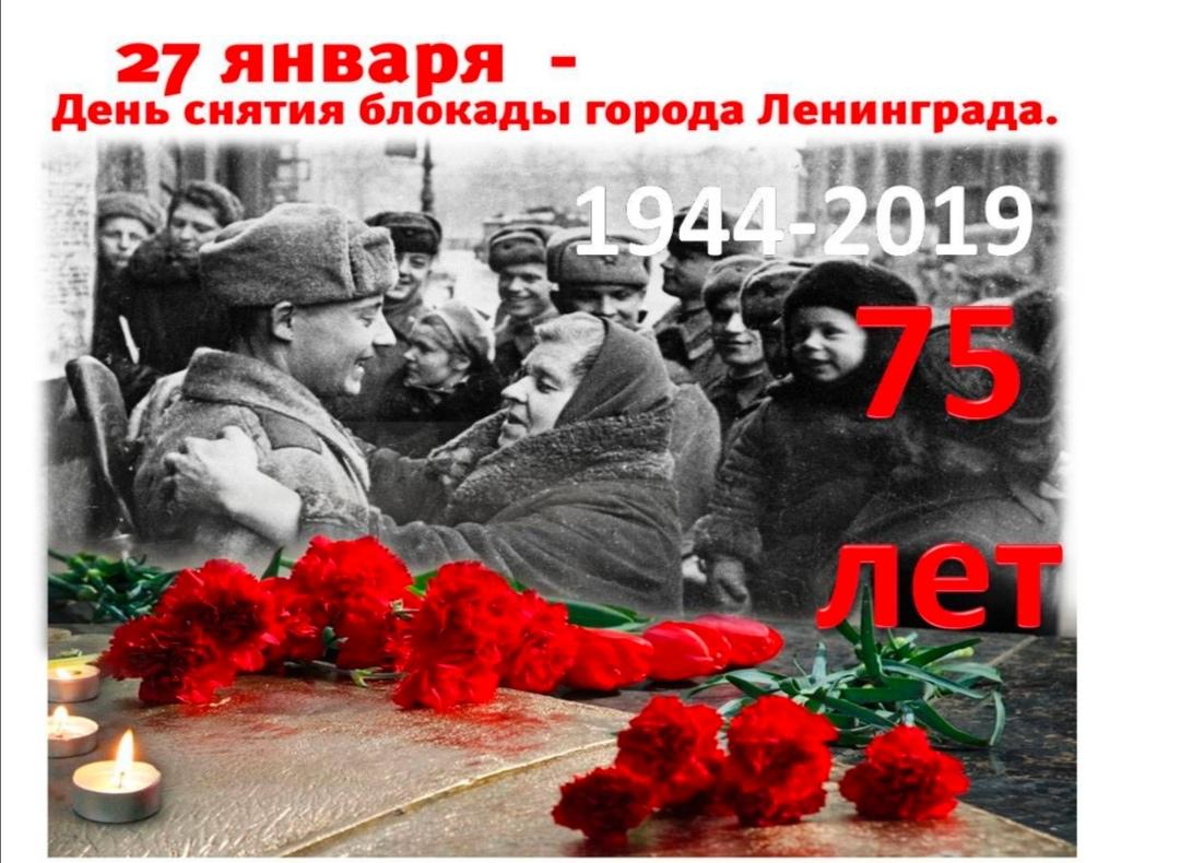 День снятия блокады города Ленинграда