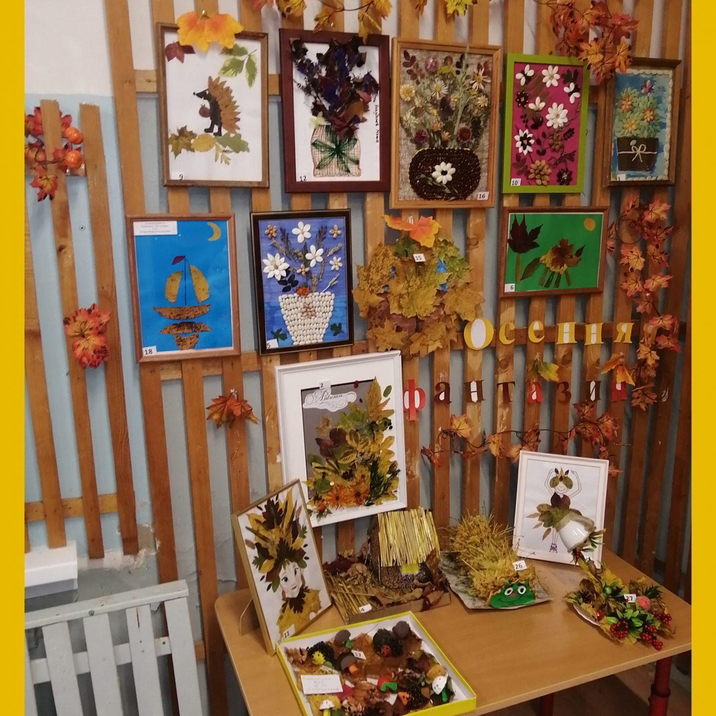 (1отделение) Конкурс картин «Осенняя фантазия»